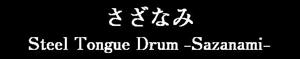 さざなみドラム / スティールタングドラム・スリットドラム-さざなみ-